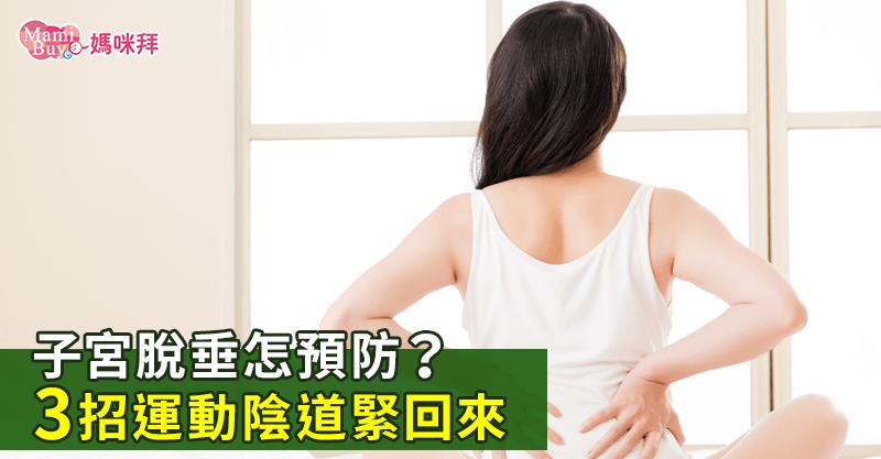 子宮脫垂怎預防?3招運動陰道緊回來 | 媽咪拜MamiBuy