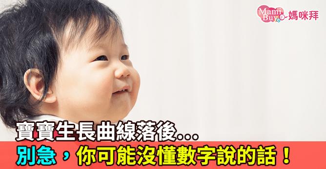 寶寶生長曲線是什麼?寶寶生長曲線落後別急,有解!   媽咪拜MamiBuy