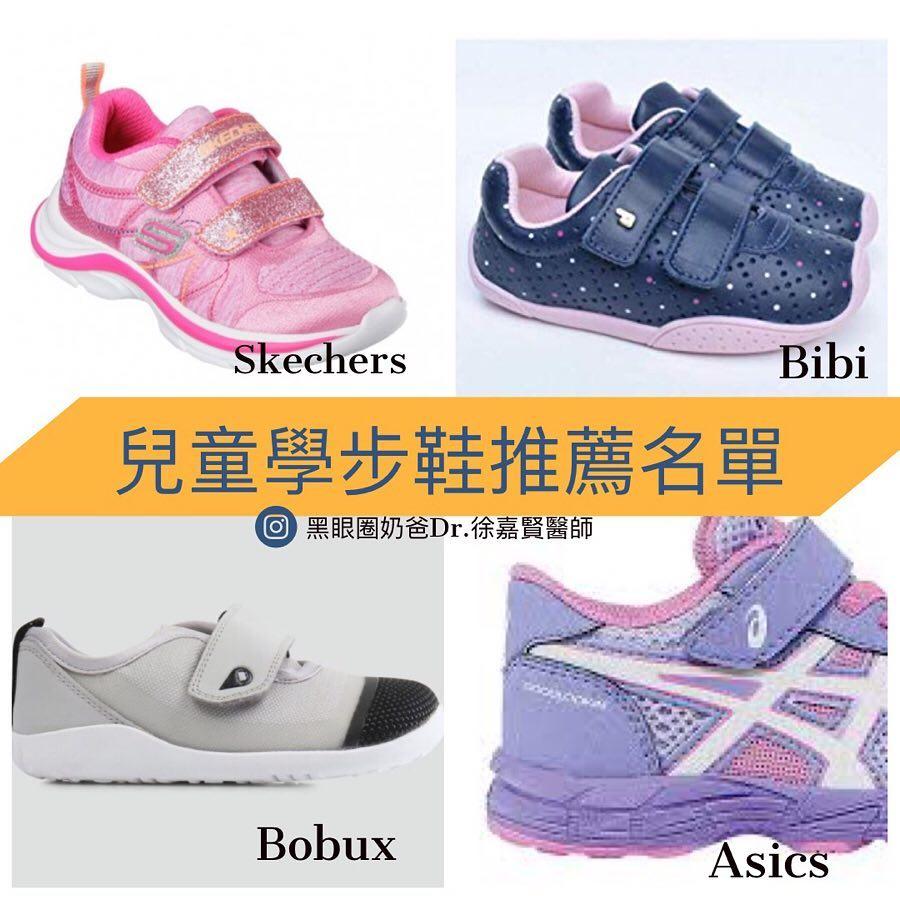 來自醫生的兒童學步鞋推薦名單2019更新版,非業配純分享! | 媽咪拜MamiBuy
