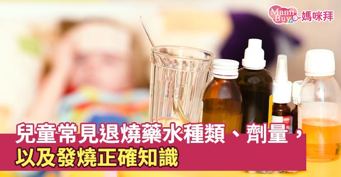 兒童常見退燒藥水種類、劑量.以及發燒正確知識   媽咪拜MamiBuy