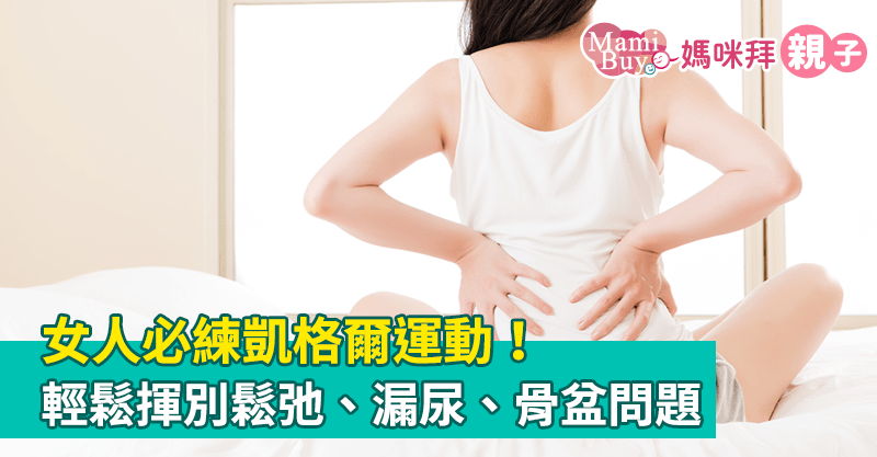 女人必練凱格爾運動!輕鬆揮別鬆弛,漏尿,骨盆問題 | 媽咪拜MamiBuy