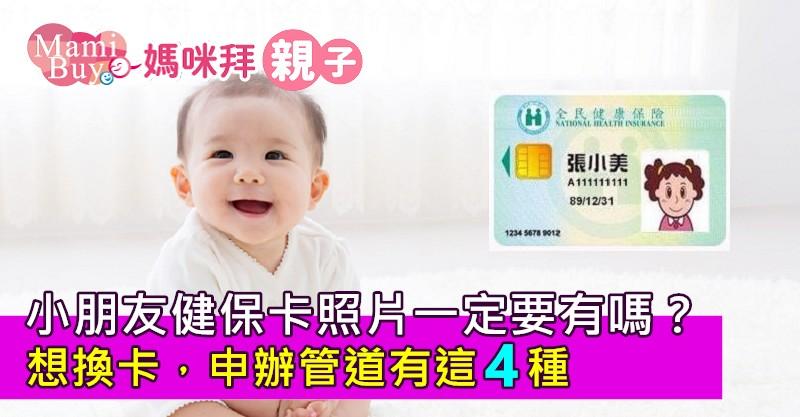 小朋友健保卡照片一定要有嗎?想換卡,申辦管道有這4種   媽咪拜MamiBuy