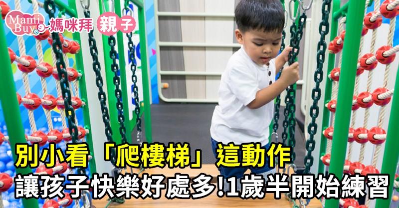 別小看「爬樓梯」這動作.讓孩子快樂好處多!1歲半開始多練習   媽咪拜MamiBuy