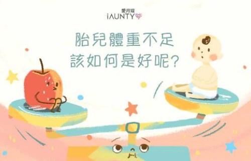 ﹝孕期須知﹞胎兒體重不足該如何是好呢?   媽咪拜MamiBuy