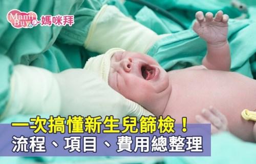 秒懂新生兒篩檢!流程、項目、費用總整理 | 媽咪拜MamiBuy