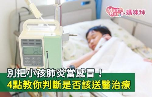 別把小孩肺炎當感冒!4點教你判斷是否該送醫治療   媽咪拜MamiBuy