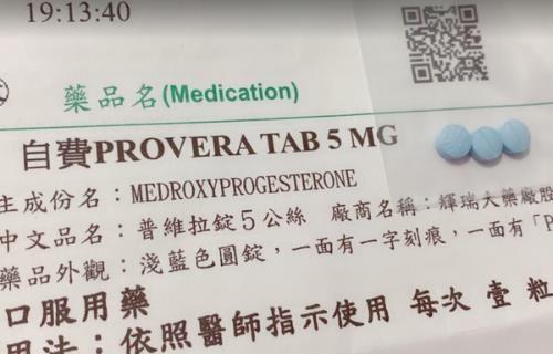 ﹝試管嬰兒﹞普維拉錠PROVERA有副作用嗎? | 媽咪拜MamiBuy