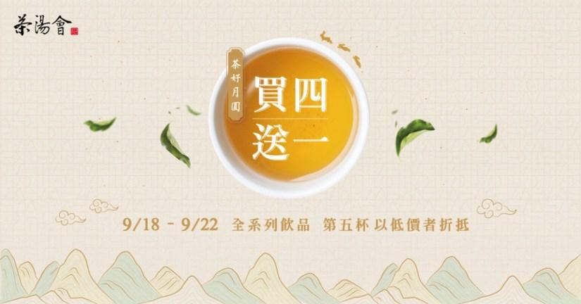 茶湯會 》【中秋】茶好月圓,買四送一!【2021/9/18~2021/9/22】