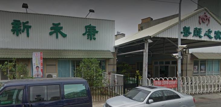 高雄市私立新禾康養護之家 – 南區 – 高雄 安養中心