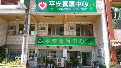 臺南市私立平安老人養護中心 – 南區 – 臺南 安養中心
