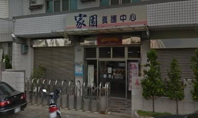 臺南市私立家園老人養護中心 – 南區 – 臺南 安養中心