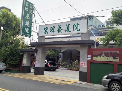 臺南市私立宏瑋養護院 – 南區 – 臺南 安養中心