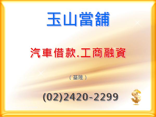 玉山當舖-汽車借款.工商融資【臺灣借錢網】
