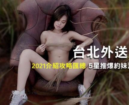 台北外送茶介紹+攻略匯總