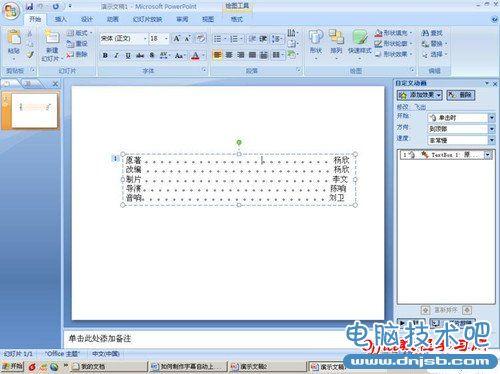 wps文字插入頁碼教程_WPS文字教程_辦公軟件