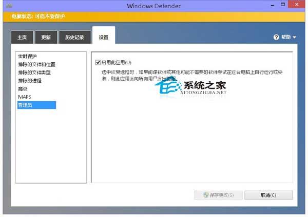 Win10系統下禁用Windows Defender的方法_Windows 10資訊_操作系統