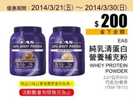 EAS-純乳清蛋白營養補充粉-ITEM 78173 - Costco - 最新優惠 - 大家找優惠