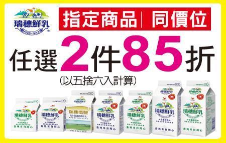 7-11瑞穗鮮乳現在指定商品同價位任選2件85折 - 7-11 - 最新優惠 - 大家找優惠