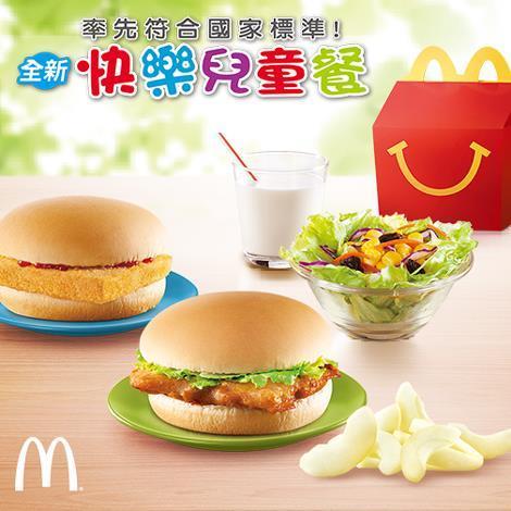 快樂兒童餐 - 麥當勞