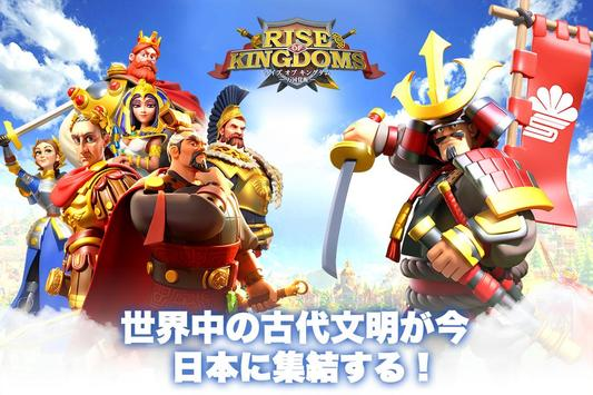 Rise of Kingdoms poster
