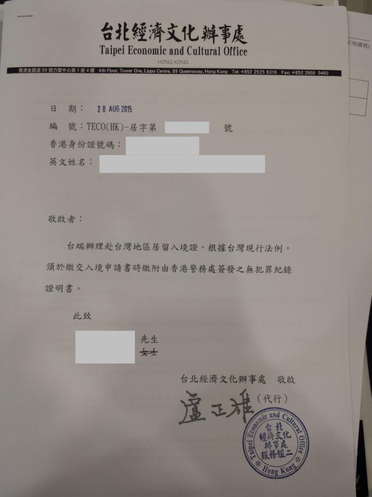 臺灣居留手續:如何申請良民證 | 香港人的臺灣故事