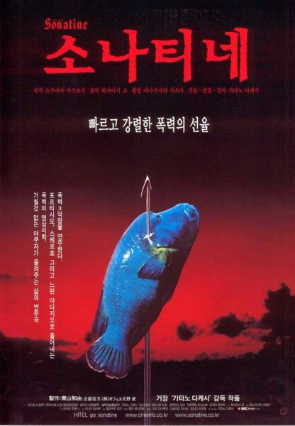 Original Japanese poster for Sonatine.