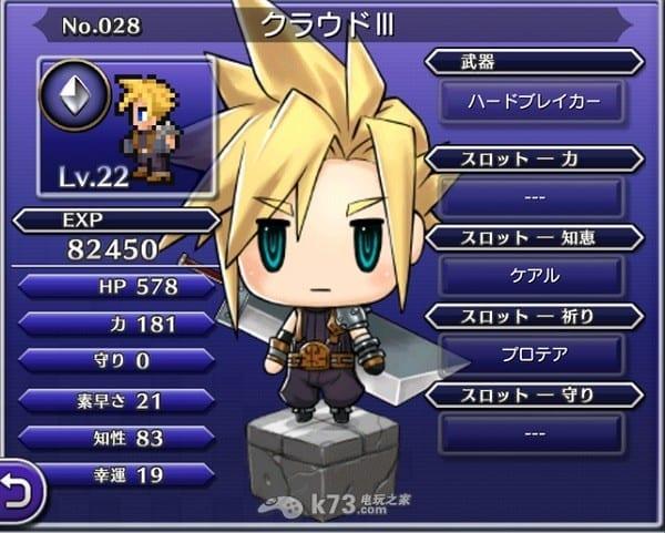 Final Fantasy Pictlogica
