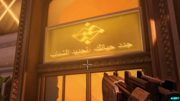 oasis, overwatch, arabic, translation