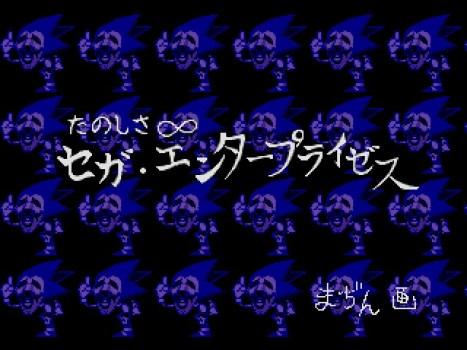 Sonic CD – Hidden Message
