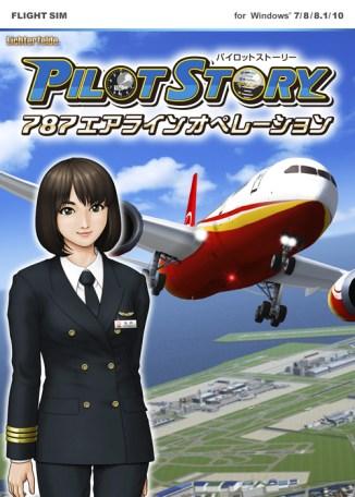PilotStory (1)