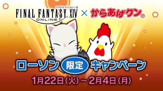 FinalFantasyXIV (7)