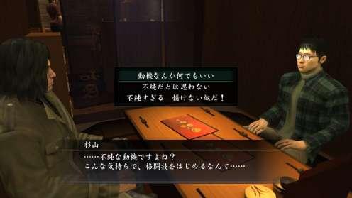 Yakuza4 (3)