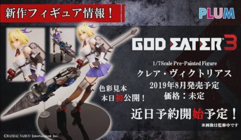 God Eater 3 Figure (10)