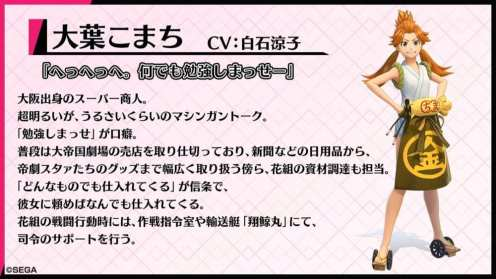 Project Sakura Wars (4)