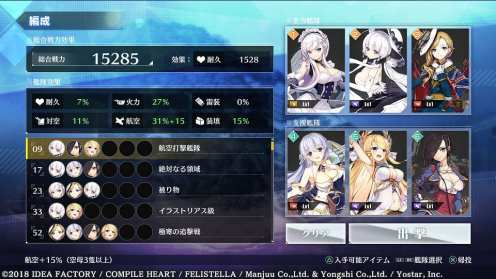 Azur Lane Crosswave (2)