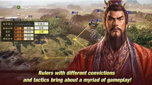 Romance of the Three Kingdoms XIV (8)
