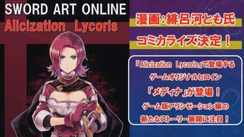 Sword-Art-Online-16