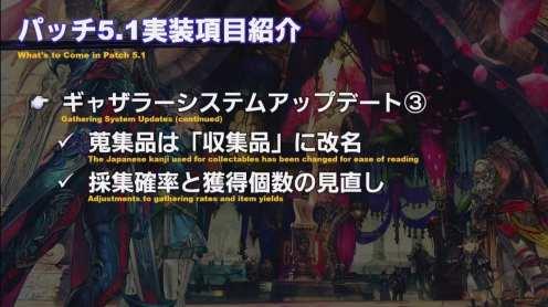 Final Fantasy XIV (18)