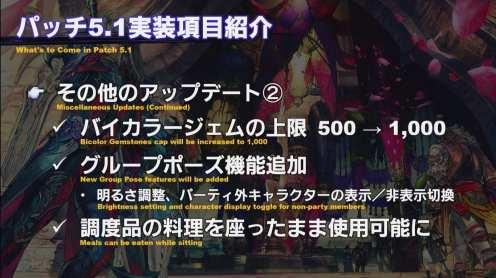 Final Fantasy XIV (35)