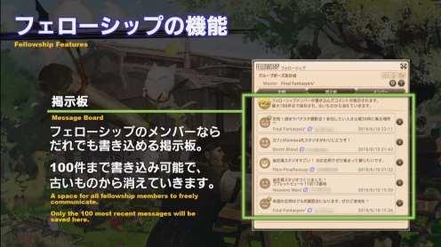 Final Fantasy XIV (56)