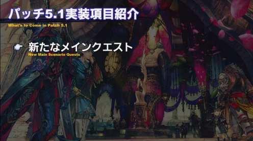 Final Fantasy XIV (74)