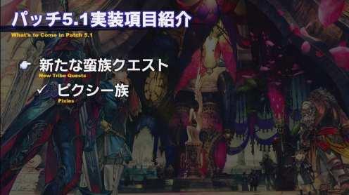 Final Fantasy XIV (77)