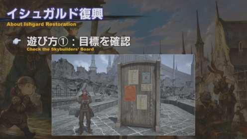 Final Fantasy XIV (24)