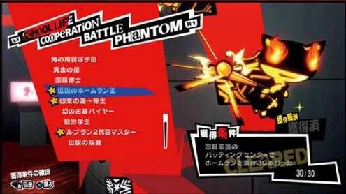 Persona 5 Royal (11)