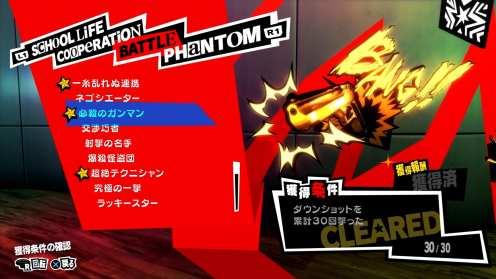 Persona 5 Royal (4)
