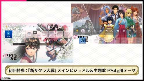 Project Sakura Wars (14)