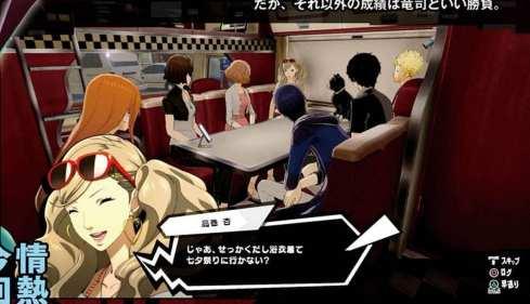 Persona 5 Scramble (19)