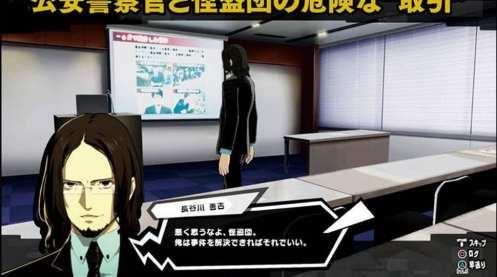 Persona 5 Scramble (26)