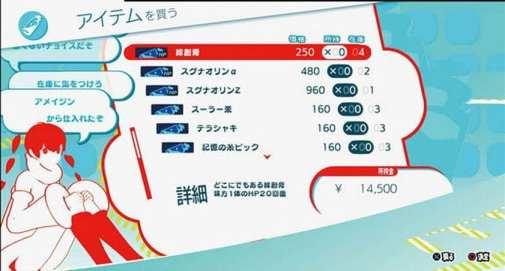 Persona 5 Scramble (29)