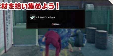 Yakuza Like a Dragon (20)